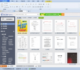 WPS Office 2012 个人版