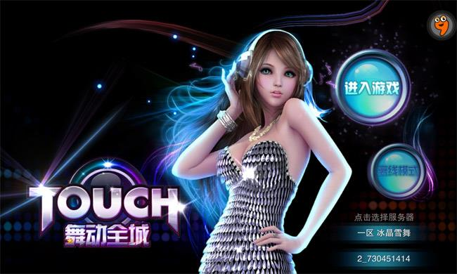 TOUCH舞动全城截图一