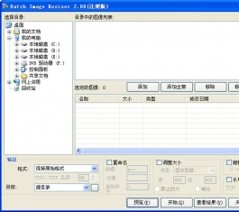 batch image resizer最新版_batch image resizer汉化绿色正式版V2.88Final下载