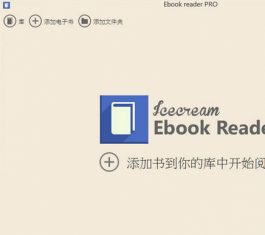 icecream ebook中文版_icecream ebook reader pro(冰淇淋电子书阅读器)V3.0下载