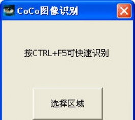 word文字识别工具_CoCo图像转换成word文字识别工具下载