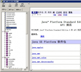 java jdk(Java运行环境)_Java JDK API1.6官方下载