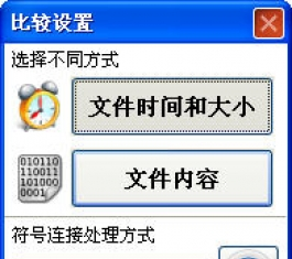 FreeFileSync下载_FreeFileSyncV7.8.0.0下载