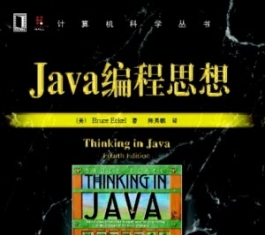 thinking in java PDF下载_Thinking In Java 4(完美高清中文版).pdf下载